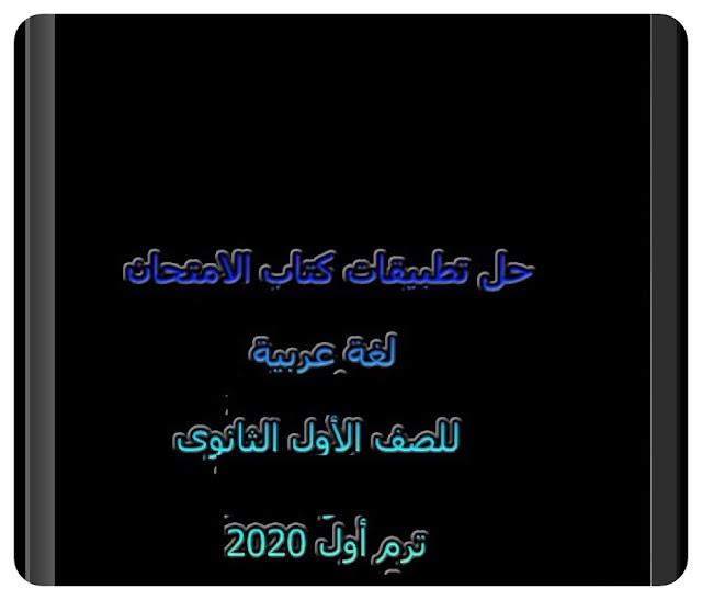 اجابه تطبيقات كتاب الامتحان في اللغة العربية للصف الاول الثانوى 2020