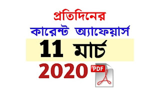 11th March Current Affairs in Bengali pdf