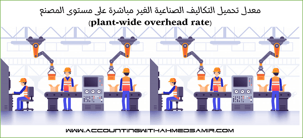 معدل تحميل التكاليف الصناعية الغير مباشرة على مستوى المصنع (plant-wide overhead rate)
