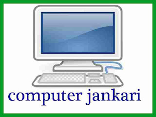 computer jankari हिन्दी में