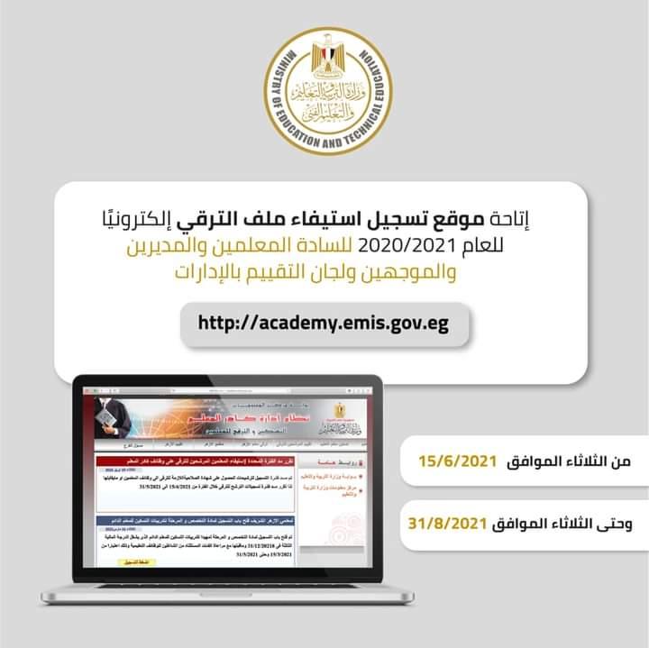 إتاحة موقع تسجيل استيفاء ملف الترقي إلكترونيًا للعام 2020/2021 للسادة المعلمين والمديرين والموجهين