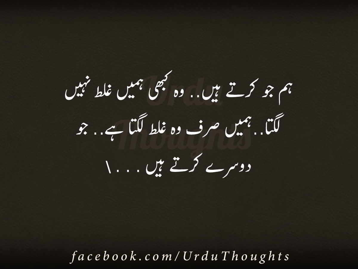 Sad Life Quotes Best Sad Romantic Muhabbat People Life Urdu Quotes  Urdu Thoughts