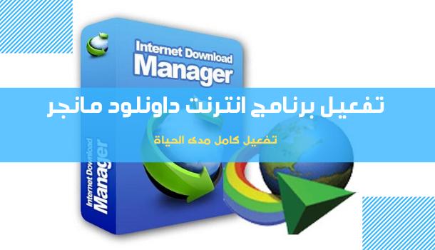 تفعيل برنامج انترنت داونلود مانجر IDM اخر اصدار مدى الحياة