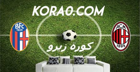 مشاهدة مباراة ميلان وبولونيا بث مباشر اليوم 21-9-2020 الدوري الإنجليزي