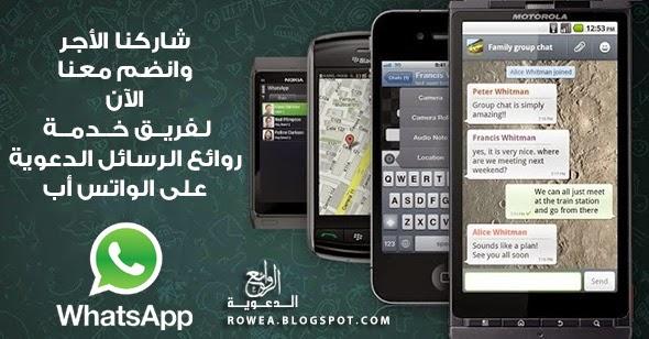 http://rowea.blogspot.com/2013/06/WhatsApp.html