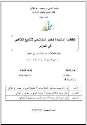 مذكرة ماستر: الطاقات المتجددة كخيار استراتيجي للتنويع الطاقوي في الجزائر PDF