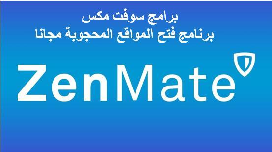 تحميل برنامج فتح المواقع المحجوبة للكمبيوتر والموبايل الاندرويد والايفون مجانا Download ZenMate