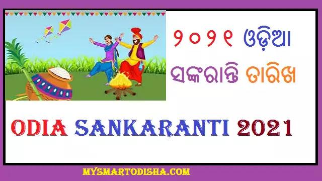 sankranti 2021 date in Odia calendar