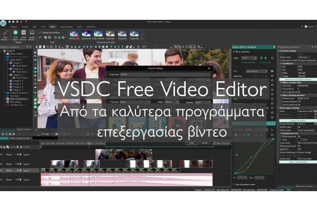 δωρεάν πρόγραμμα επεξεργασίας βίντεο