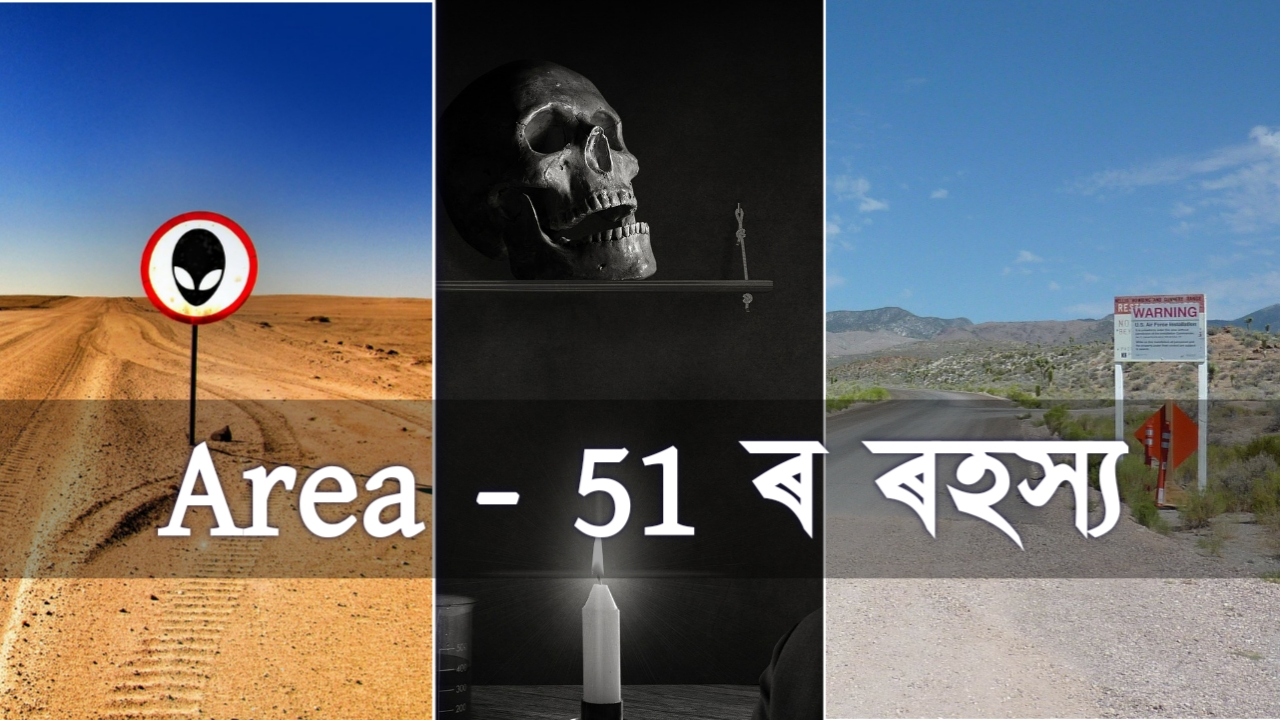 Facts about Area 51 in Assamese