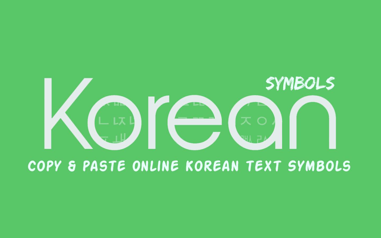 Korean Symbols - ㄶㅀ Copy And Share Online Korean Symbols