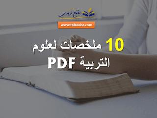 10 ملخصات لعلوم التربية PDF