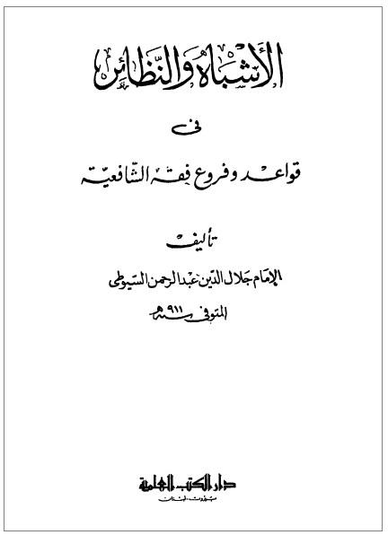 pdf kitab asybah wan nadhair kaidah fiqih madzhab syafii