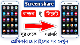 How to share mobile screen to Others mobile Android