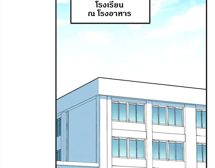 IF Future - หน้า 56