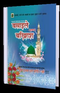 वसाइले बख़्शिश (मुरम्मम) (Wasail e Bakhshish)