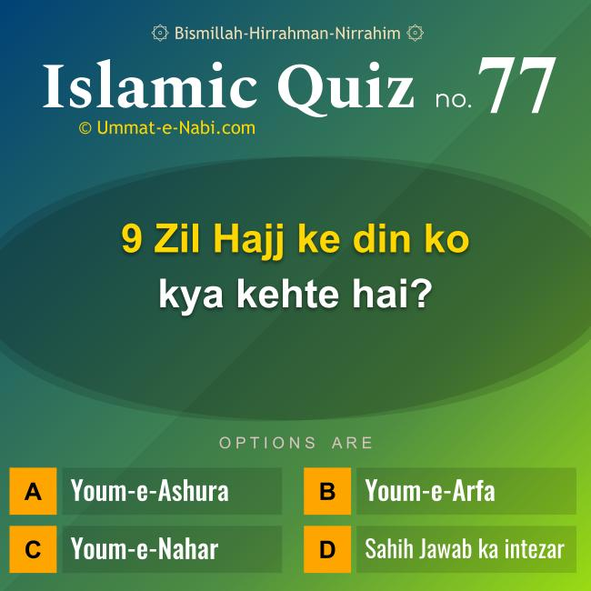 Islamic Quiz 77 : 9 Zil Hajj ke din ko kya kehte hai?
