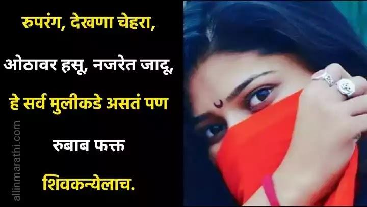 Shivkanya captions marathi