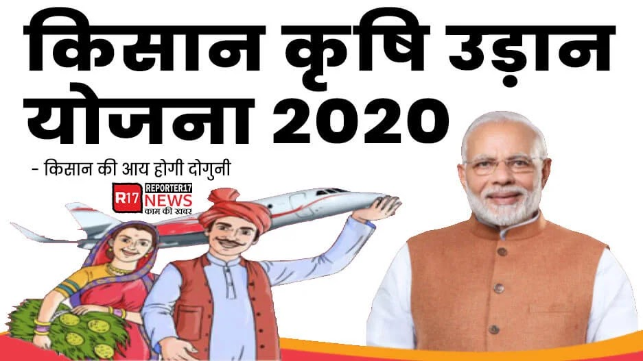 Sarkari Yojana : Krishi Udan Yojana In 2020 Online Register