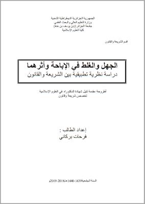 أطروحة دكتوراه: الجهل والغلط في الإباحة وأثرهما (دراسة نظرية تطبيقية بين الشريعة والقانون) PDF