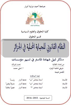 مذكرة ماستر: النظام القانوني للجباية المحلية في الجزائر PDF