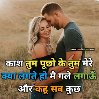 New Love Status Hindi 2021