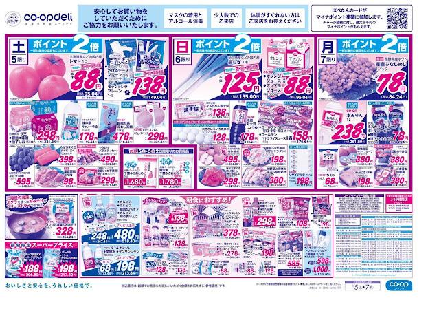 北海道フェア コープみらい/コープ北越谷店
