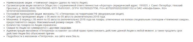 Условия акции Чемпионат скидок от Пятерочка