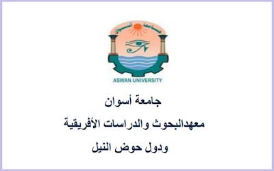 معهد البحوث والدراسات الأفريقية ودول حوض النيل بجامعة اسوان