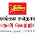 Vacancy Lanka Sathosa Ltd