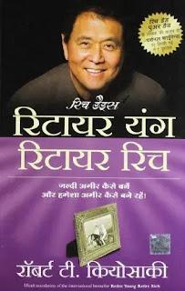 retire young retire rich hindi by robert t kiyosaki,business books in hindi, finance books in hindi, investment in hindi, money management books in hindi