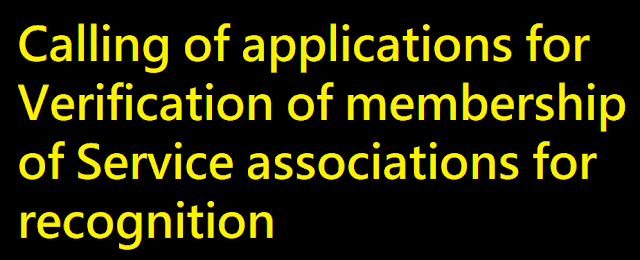 Calling of applications for verification of membership of service associations for recognition