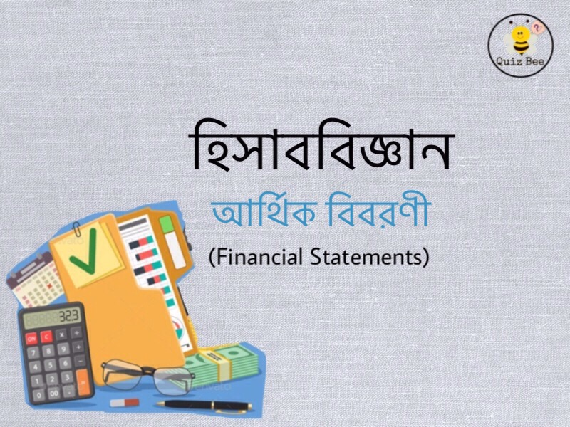 হিসাববিজ্ঞান: আর্থিক বিবরণী (Financial Statements)