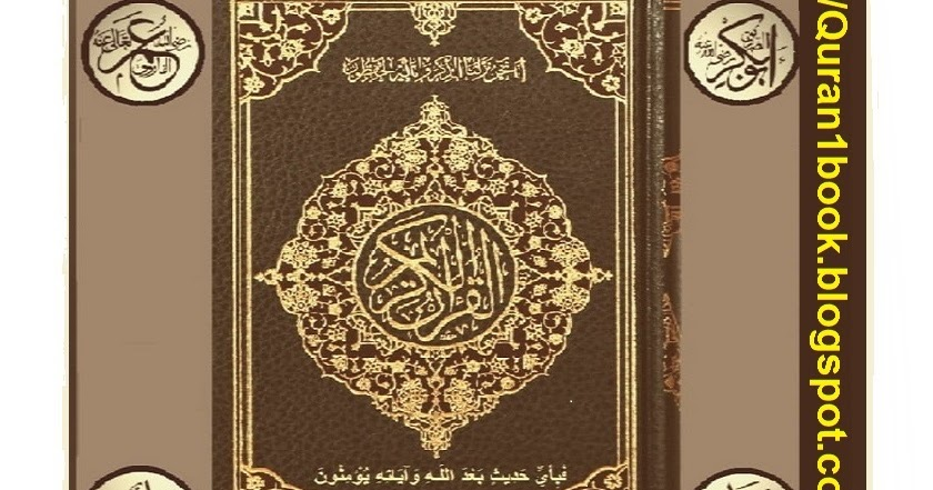 Quran: Only ONE Book  - cover