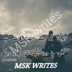 Pics Of Sad Poetry