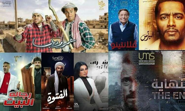 مسلسلات رمضان 2020 افضل المسلسلات التي تعرض في رمضان 2020-موقع عناكب الاخباري