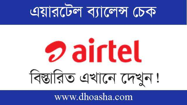 Airtel Balance Check Code