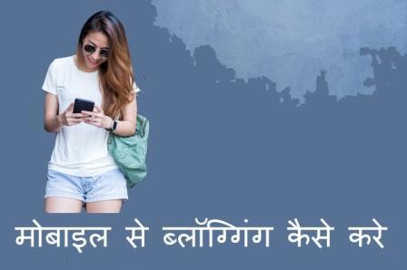 2020 मे Mobile Se Blogging Kaise Kare