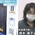 Crímenes de Japón #22 | Oculta la muerte de su padre & Policía usa reconocimiento facial