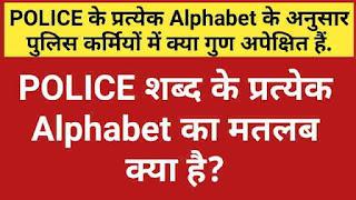 What is the Full Form of POLICE | POLICE Full Form in Hindi | POLICE  शब्द का फुल फॉर्म क्या है?