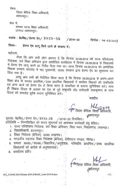 Balrampur - Prerna Mobile App लागू किये जाने का आदेश जारी,bsa ने जारी किया आदेश
