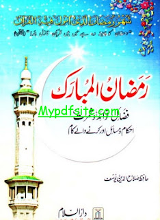 Ramadan ul Mubarik Fawaid wa samarat