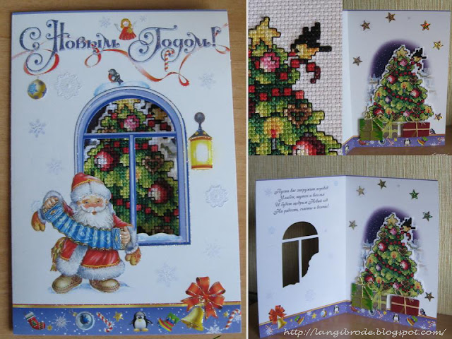 Коллекция открыток 2011. Новогодняя открытка