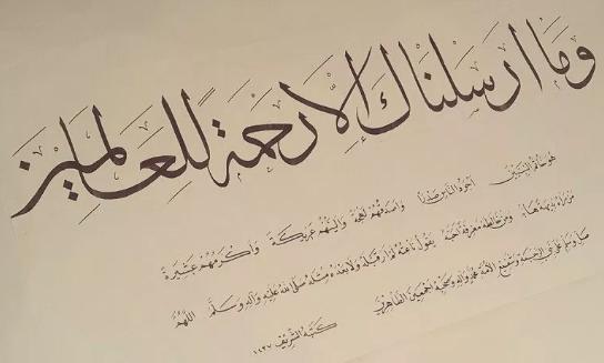 Islam Itu Rahmatan lil 'Alamin