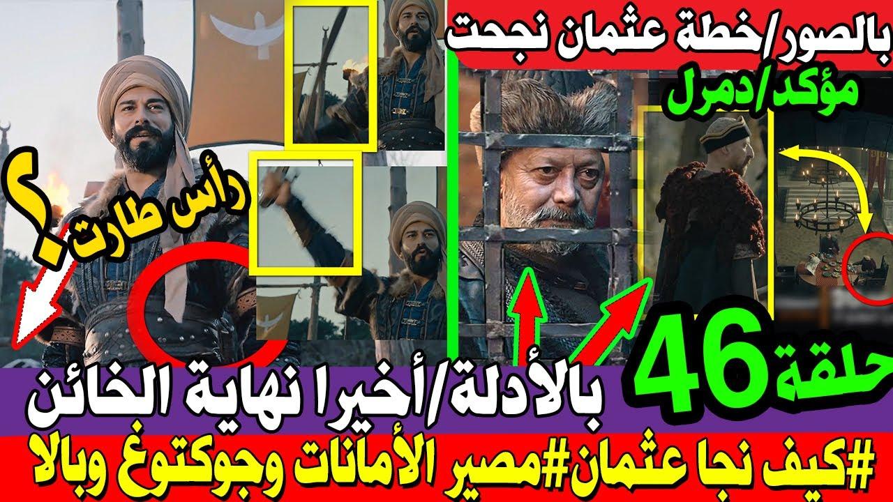 عثمان 46 اعلان 1  بالأدلة رأس من طارت/ الامانات / جوكتوغ / بالا/ إدريس