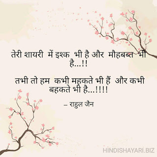 rahul jain shayari, rahul jain shayari download, rahul jain shayari lyrics, rahul jain shayari hindi, rahul jain shayari in hindi, rahul jain shayari mp3 download, rahul jain shayari status, rahul jain shayari status download, rahul jain shayari video download, rahul jain poetry