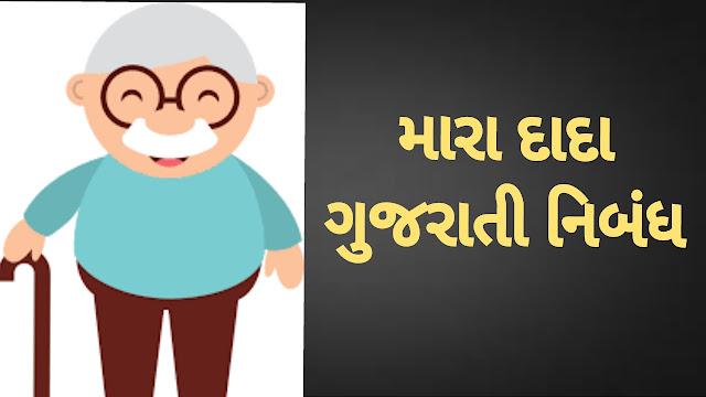મારા દાદાજી ગુજરાતી નિબંધ / Mara Dadaji gujarati Nibandh