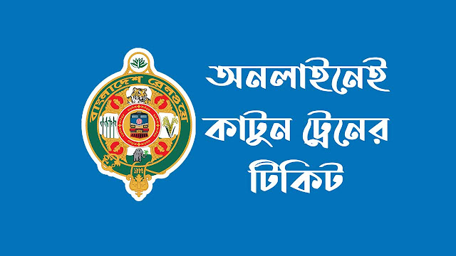 Logo of Bangladesh Railway and some writings