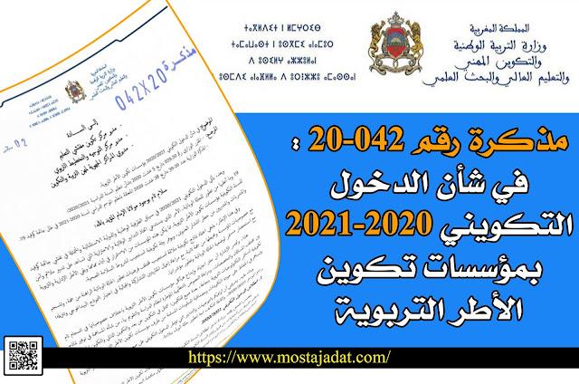 مذكرة رقم 20-042 : في شأن الدخول التكويني 2021-2020 بمؤسسات تكوين الأطر التربوية