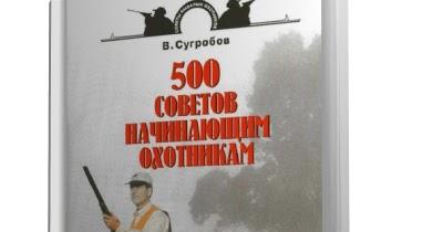 500 СОВЕТОВ НАЧИНАЮЩИМ ОХОТНИКАМ СКАЧАТЬ БЕСПЛАТНО